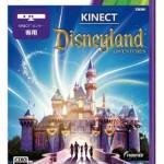 Xbox 360 Kinect専用タイトル『Kinect: ディズニーランド・アドベンチャーズ』 いよいよ本日より日本発売開始!