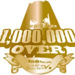 『初音ミク -Project DIVA-』シリーズ、国内累計出荷本数が100万本突破!