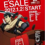 もうすぐ2012年!新年の初売りセールに「ベルセルク」の主人公・ガッツが参戦!?