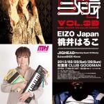 MARS SIXTEEN(HR/HM)主催イベント『アキハバラアニメシティ ドリームマッチVOL.03 EIZO Japan vs 桃井はるこ』2012年02月25日26日開催!