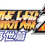 PSP『第2次スーパーロボット大戦Z 再世篇』の発売日が決定!CM撮影会及びPV先行上映会決定!