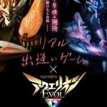 「アクエリオンEVOL」がリアルアトラクションに!アニメ出演声優も参加決定!