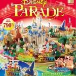 アメリカはフロリダのディズニー・ワールドのテーマパークをジオラマ化!動く!光る!ギミック満載で夢のパレードを再現!週刊『ディズニー・パレード』創刊!!