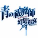 PSP『青の祓魔師 幻刻の迷宮(ラビリンス)』限定版の詳細が決定!