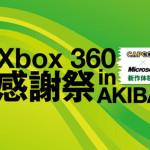 Xbox 360 感謝祭 in AKIBA <CAPCOM × Microsoft 新作体験会>開催決定!