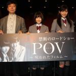 Jホラーのセカンドステージがここから始まる!!映画『POV~呪われたフィルム~』初日舞台挨拶レポート