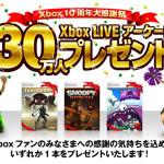 Xbox 10周年大感謝祭キャンペーン開催決定!