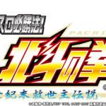 PS3『実戦パチスロ必勝法! 北斗の拳F 世紀末救世主伝説』発売決定!