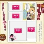 同人DLショップDLsiteが100万円の当たる謎解きキャンペーン開催