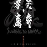 生中継特別番組『緊急生放送!東京国際映画祭に牙狼<GARO>、現る!』放送決定!!