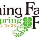 超豪華声優陣が大集結! 『シャイニング ファン フェスタ 2012 Spring』開催決定!