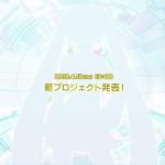 【セガ】新規プロジェクトのティザーサイトをOPEN!