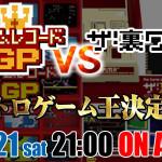 【4月21日 ON AIR】「ゲームレコードGP」対「ザ・裏ワザ」 レトロゲーム王決定戦が放送決定!