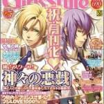 女の子向けキャラクターコンテンツ総合誌『電撃Girl'sStyle』月刊化