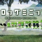 仲間といっしょに生き物コンプ!スマートフォン向けソーシャルゲーム『フロッグミニッツ』本日よりサービスイン!