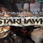 PS3『STARHAWK』 「ダイナミック戦闘バカ決定戦」開催決定!