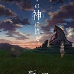 """アニメ""""新世界より""""最新情報特番放送!"""