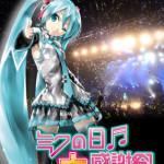 豪華仕様のコンプリートBOXも!『ミクの日大感謝祭』Blu-ray/DVD/LIVECDが発売決定!