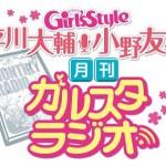 『電撃Girl'sStyle』と連動したニコニコ生放送の新ラジオ番組「平川大輔・小野友樹 月刊ガルスタラジオ」放送開始