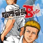 PSP『喧嘩番長Bros. トーキョーバトルロイヤル』のPVを初公開!