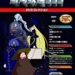 TVアニメ「銀河鉄道999」全エピソードを完全収録!『銀河鉄道999 DVDコレクション』創刊!!