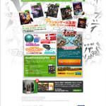 Xbox 360 夏のキャンペーンを 5 月 23 日 (水) ~ 6 月 30 日 (土) まで実施!
