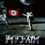 ナチス軍、月面より宣戦布告!!『アイアン・スカイ』第一弾ポスター&特報解禁!