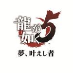ティザーサイトもOPEN! 『龍が如く5 夢、叶えし者』2012年12月発売決定!