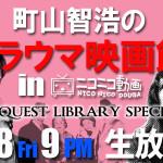 【6月8日 ON AIR!!】20世紀FOX presents『町山智浩のトラウマ映画館 in ニコニコ生放送  リクエスト・ライブラリースペシャル』エンタジャムチャンネルにて放送決定!
