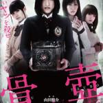 AKB48・アイドリング!!!・スパガ・Aell.・夢の共演作が劇場公開と同時にスマホで見れる! 映画『骨壺』 「ビデオマーケット」にて5月26日よりスマホ向けに配信開始!