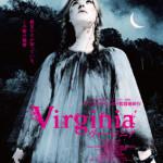 フランシス・F・コッポラ監督 最新作 『Virginia/ヴァージニア』初日決定&ポスタービジュアル完成!