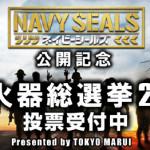 【6月16日 ON AIR!!】映画『ネイビー・シールズ』公開記念「銃火器総選挙2012」開催決定!