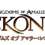 PS3/Xbox360『キングダムズ オブ アマラー:レコニング』最新トレーラーを公開!