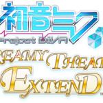 ハイエンドな電子の歌姫、降臨!『初音ミク -Project DIVA- ドリーミーシアター extend』配信決定!