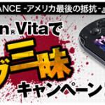 """PlayStation Vita""でシューティング三昧キャンペーン開催!"