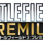 『バトルフィールド 3 プレミアム』本日より提供開始!