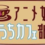 人気男性声優が登場する、オリジナルお料理トークバラエティ番組がいよいよシリーズ化!アニメ女子おうちカフェ部♪ 2012年6月17日より放送開始!