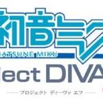 豪華アイテム6点セット! 『初音ミク -Project DIVA- f』、アクセサリーセット発売決定!