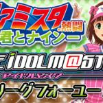 【Mobage/ハンゲーム】「ファミスタ.熱闘-君とナイン-」にてアイドルマスターとのコラボイベント実施!