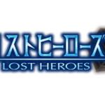 3DS/PSP『ロストヒーローズ』最新映像を公開!