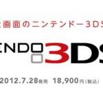 1.9倍大画面のニンテンドー3DS 「ニンテンドー3DS LL」7月28日に発売!