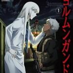 いよいよ第1期クライマックス!TVアニメ「ヨルムンガンド」 第2期は2012年10月放送!