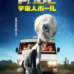 ビデオマーケットで『宇宙人ポール』をBlu-ray&DVD発売と同日にスマホ向け配信開始!