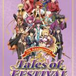 人気RPG『テイルズ オブ』シリーズ  初の横浜アリーナのファンイベントをDVD化! イベントDVD「テイルズ オブ フェスティバル 2012」 2枚組で10月5日発売決定!