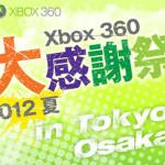 『Halo 4』などの注目タイトルが遊べる!「Xbox 360 『大』感謝祭 2012 夏」開催決定!