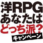 【スパイク・チュンソフト】洋RPGあなたはどっち派?キャンペーン開催決定!