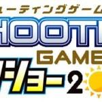 1日まるごと、シューティング!「シューティングゲームサイドトークショー2012夏」開催!!