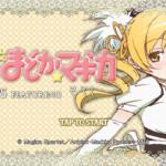 Androidアプリ『魔法少女まどか☆マギカ TPS FEATURING 巴 マミ』本日配信開始!「暁美ほむら版」もiPhoneに登場!