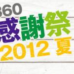 「Xbox 360 『大』感謝祭 2012 夏」新規情報を公開 『Gears of War: Judgment』等、注目のタイトルも試遊可能に!