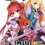 PSP 『円卓の生徒 The Eternal Legend』の発売日が10月 4 日 (木)に変更